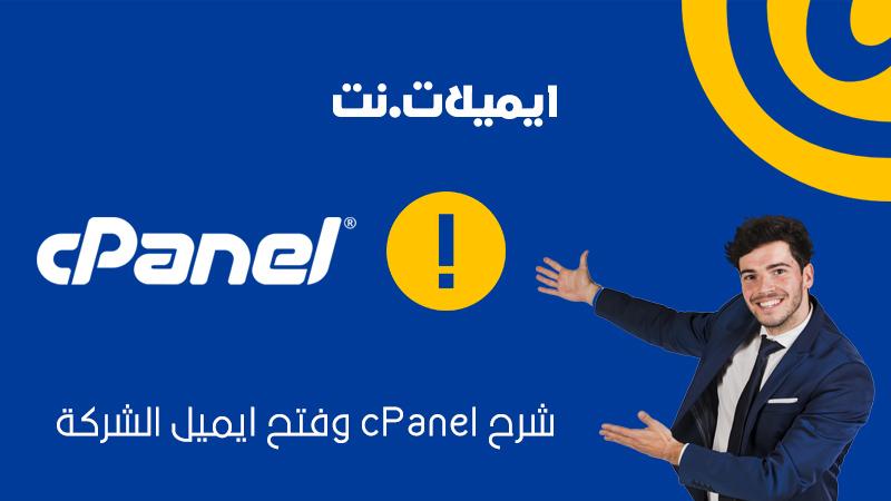 شرح cpanel وفتح ايميل الشركة