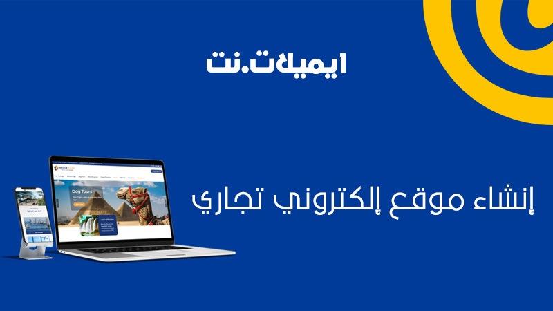 شركة تصميم مواقع الانترنت
