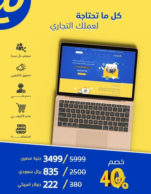 اسعار تصميم مواقع الانترنت