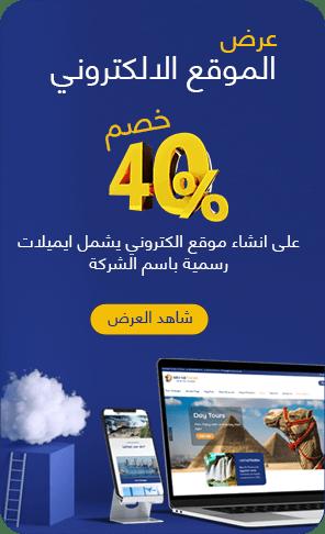تصميم مواقع الانترنت فى القاهرة