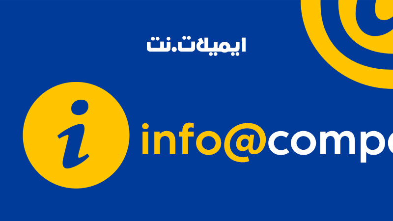 عمل ايميل info